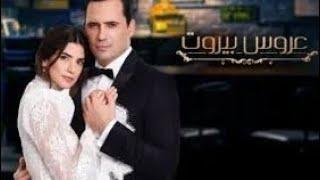 مسلسل عروس بيروت الحلقه 44 ح44 الدراما والرمانسية اللبناني اشترك بل قناه