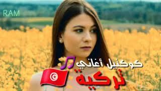 أجمل كوكتال أغاني تركية رومانسية حزينة ????❤???? Türk Şarkıları Koleksiyonu