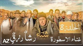 مسلسل شتاء 2016 الحلقة الثامنة |Sheta 2016 Episose 8 | غناء الاسطورة رشا رزق