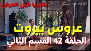 مسلسل عروس بيروت الحلقة 42  القسم الثاني _ رنا في القصر وأمير يحرج الست ليلى أمام الجميع