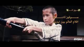 فيلم اكشن جديد 2018 من اروع افلام الاكشن و المغامرات الاسيوية    فرجة ممتعة