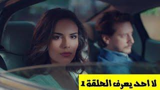 المسلسل الدراما والرومانسية والاثارة التركي لا احد يعرف الحلقة 1 مترجم بجودة عالية HD