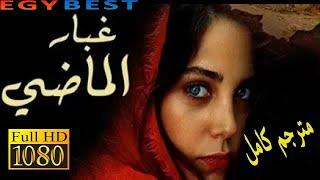 فيلم تركي رومنسي مجنون / اقوي أفلام اثارة دراما رومنسي / كامل ومترجم وبجودة عالية