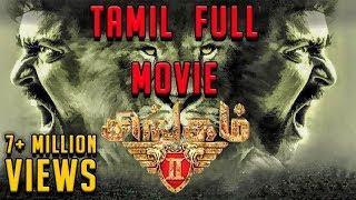 Singam 2 - Tamil Full Movie   Suriya    Anushka Shetty   Hansika Motwani   Devi Sri Prasad   Hari