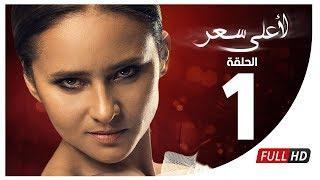 مسلسل لأعلى سعر HD - الحلقة الأولى | Le Aa'la Se'r Series - Episode 1