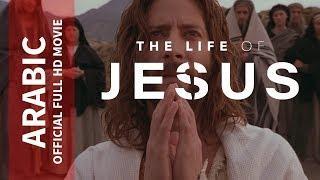 حياة يسوع - فيلم كامل الرسمي عالية الجودة
