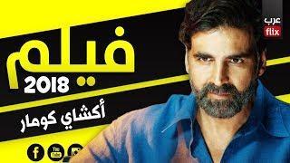 حصريا : فيلم هندي ( Blue ) للنجم أكشاي كومار مترجم بالعربية HD 2018