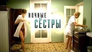 الفيلم الجديد 18+الممرضات للكبارفقط 2017 الرومانسية الكبار PART 1 لمحبين أفلام القصيرة الي