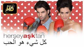 الفيلم التركي الكوميدي والرومانسي - كل شيء بسبب الحب مترجم للعربية HD