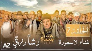 مسلسل شتاء 2016 الحلقة السابعة  Sheta 2016 Episose 7   غناء الاسطورة رشا رزق