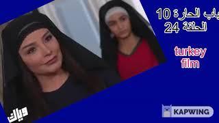 باب الحارة 10 الحلقة 24 القسم 1 bab alhara