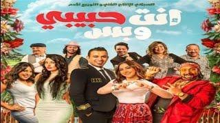 فيلم انت حبيبي وبس كامل وبجودة عالية HD بطولة محمود الليثي