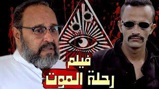 فيلم رحلة الموت ( Death Journey ) || فلم يمني 2019_2020 ????????????