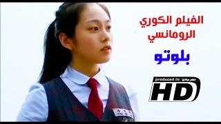 فيلم الرومانسية المدرسي الكوري - بلوتو - اكثر من رائع يسحق المشاهدة - كامل مترجم HD