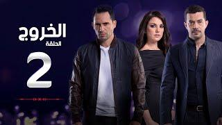 مسلسل الخروج HD - الحلقة ( 2 ) الثانية - رمضان 2016 - The Exit Series Episode 02