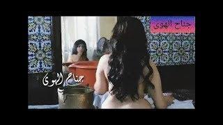 الفيلم المغربي الممنوع من العرض ????  جناح الهوى ????  للكبار فقط 2019 كامل HD