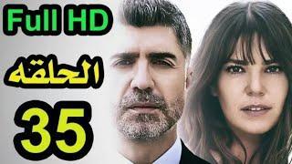 مسلسل عروس اسطنبول الحلقة 35 كاملة مترجمة للعربية Full HD