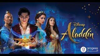 """فيلم """""""" علاء الدين """""""" الجديد 2019  مترجم كامل HD Aladdin"""