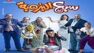 فيلم مصري كوميدي2019 |فيلم سبع البرمبة |فيلم رامز جلال الجديد