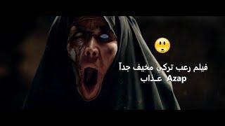 فيلم رعب تركي مخيف ومرعب جدا عذاب Azap  مترجم للعربية كامل بجودة عالية HD