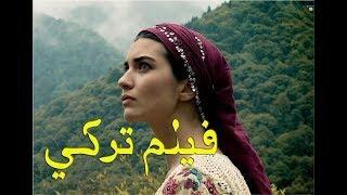 اجمل فلم تركي رومانسي مدبلج للعربية film mleri lürk
