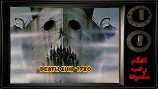 افلام رعب ملعونة -  Death Ship 1980 - سفينة الموت