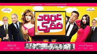فيلم مصري كوميدي جامد