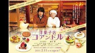 احلى فيلم ياباني مترجم   !!!! متجر الحلويات كوين دي رو  !!!! افلام يابانية رومانسية