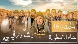 مسلسل شتاء 2016 الحلقة السادسة عشر  Sheta 2016 Episose 16   غناء الاسطورة رشا رزق