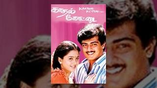 Kadhal Kottai - Full Movie | Ajith, Devayani, Heera | Deva | Super HIt Romantic Movie