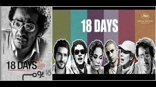 فيلم احمد حلمى الممنوع من العرض | افلام مصرية  جديدة  2019 | اكوام