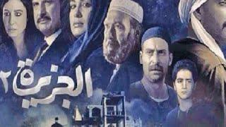 فلم الجزيرة الجزء الثاني احمد السقا افلام مصرية جديدة
