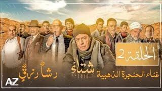 مسلسل شتاء 2016 الحلقة الثانية  Sheta 2016 Episose 2   غناء الاسطورة رشا رزق