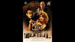 افلام مصرية جديدة 2019