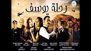 افلام عربى | فيلم عربي جديد | رحلة يوسف | HD كامل  | افلام مصرية 2019