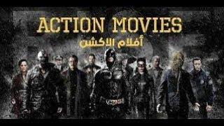 افضل فيلم اكشن 2019  افلام اكشن كامل مترجم HD #اشترك فى القناة