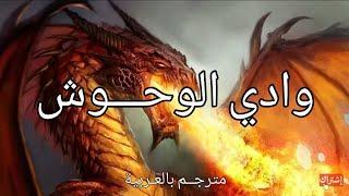 فيلم [ وادي الوحــــوش ] - أقوى أفلام الاكشن 2019 _ مترجم بالعربية(جودة عالية).