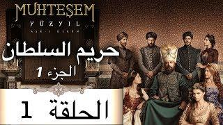 Harem Sultan - حريم السلطان الجزء 1 الحلقة  1