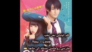 فلم الياباني مدرسي رومانسي نحن نُحب You, I Love كامل ومترجم يعرض لأول مرة 2019
