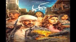 فيلم بيكا كامل HD | بطولة محمد رجب وايتن عامر