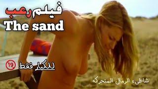 فيلم الغموض the sand للكبار فقط خيال علمى HD 2018 افلام خيال علمي كامل مترجم شاطىء الرمل المتحركه