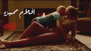 اروع الافلام الرومانسيه والتشويق للكبار فقط +18 - مترجم كامل جوده HD افلام رومانسيه 2019