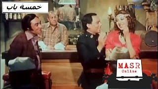 الفيلم العربي I خمسة باب I بطولة  عادل إمام ونادية الجندى وفؤاد المهندس