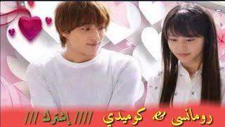 افلام يابانية#إشترك رومانسية مترجمة 2019????????????فلم رومانسي مترجم وكوميدي
